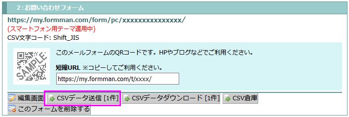 CSVをメール送信