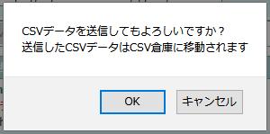 CSVをメール送信ダイアログ