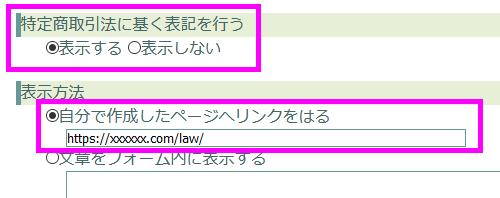 特定商取引法に基づく表記のページへリンク