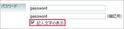 記入文字の表示例