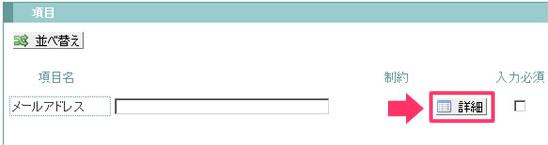 メールアドレス記入欄