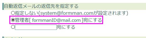 自動返信メールの返信先Reply-to
