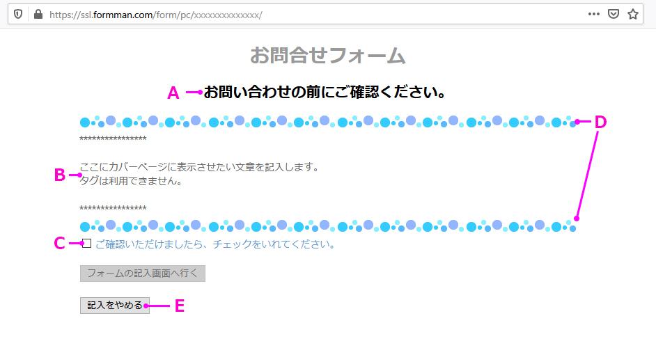 カバーページの表示例