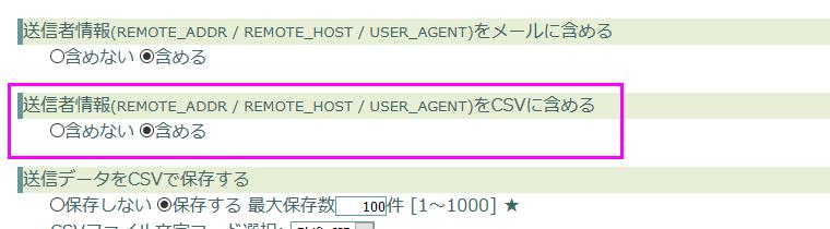 CSVに送信者情報を含める