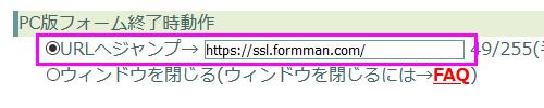 フォーム終了動作 >URLへジャンプ