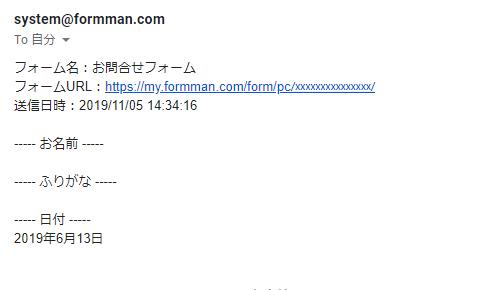 管理者宛メール表示例