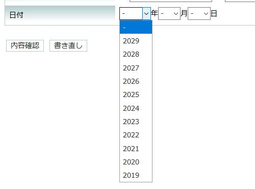 日付セット降順表示例