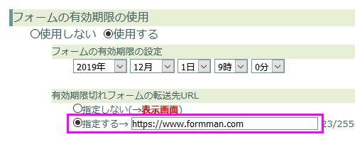 公開終了後に指定URLへ転送する設定
