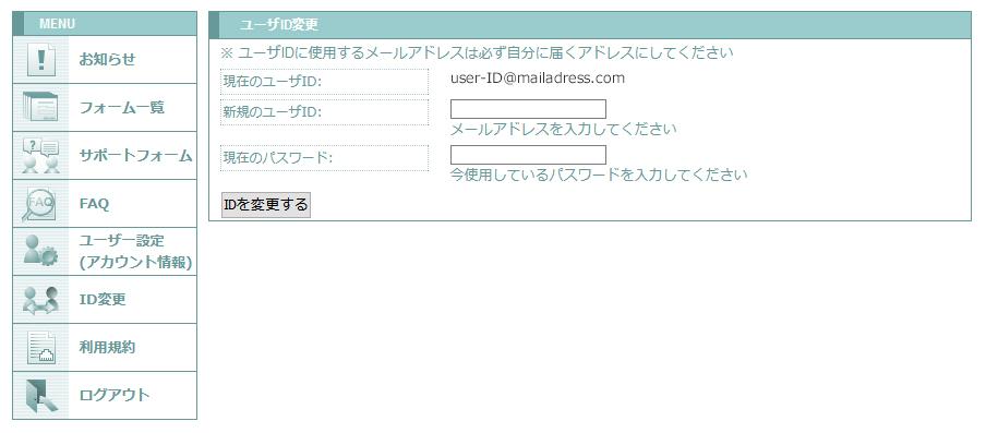 ID変更フォーム