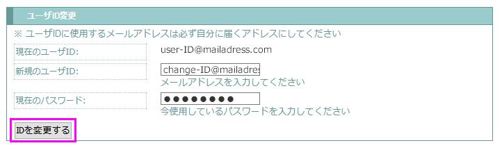 新規IDとパスワードを入力してID変更ボタンをクリックする
