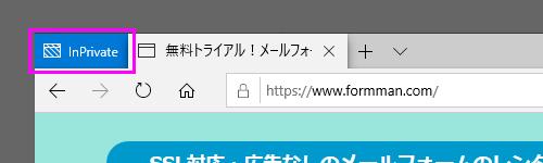 windows Edgeのプライベートウィンドウの表示