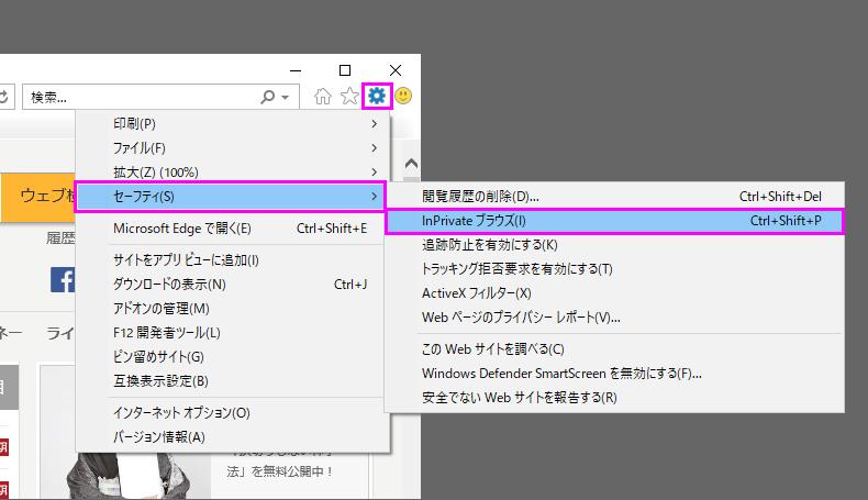windows IE11