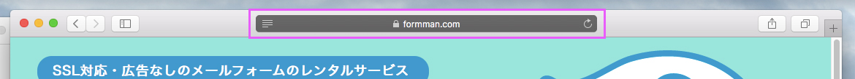 Safariのプライベートウィンドウの表示