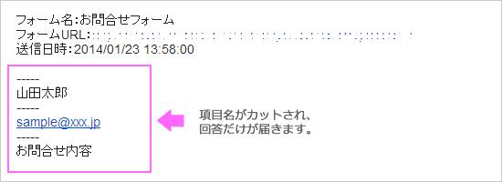 管理者宛メールでフォーム項目名をカットした例