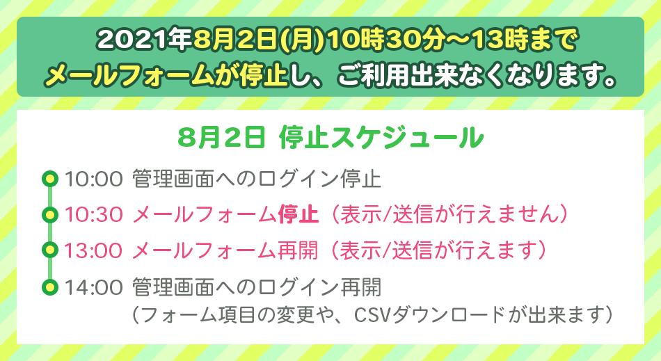 2021年8月2日(月)10時30分から13時までメールフォームが停止し、ご利用出来なくなります